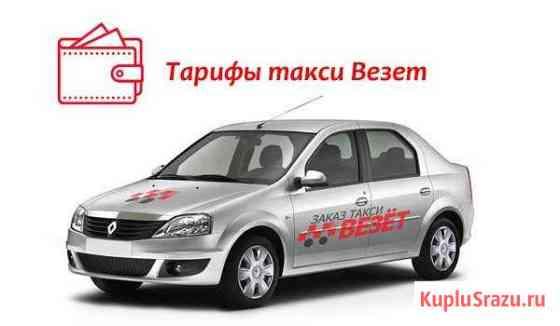 Водитель такси на авто компании Сыктывкар
