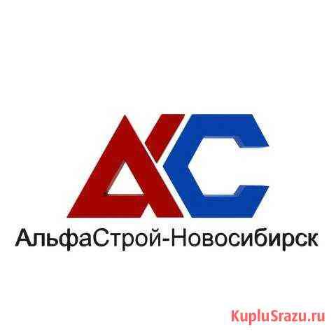 Отделочник - универсал Новосибирск