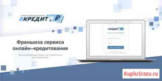 Франшиза бизнеса онлайн-кредитования Волгоград