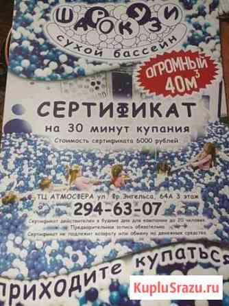 Сертификат в сухой бассейн с шариками Воронеж