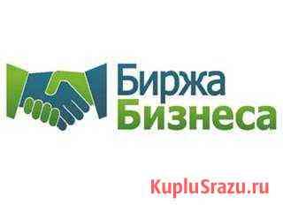 Агентство готового бизнеса в Челябинске Челябинск