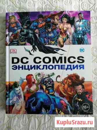Энциклопедия DC comics коллекционная Улан-Удэ