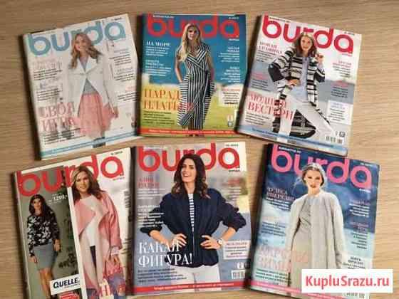 Журналы Бурда 2015 года Челябинск