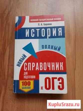 Огэ история справочник Абакан