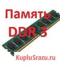 Оперативная память DDR3 4-8 Gb Томск