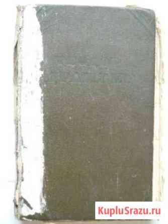 Теодор Драйзер, Собрание сочинений, том 2 и том 8 Калязин