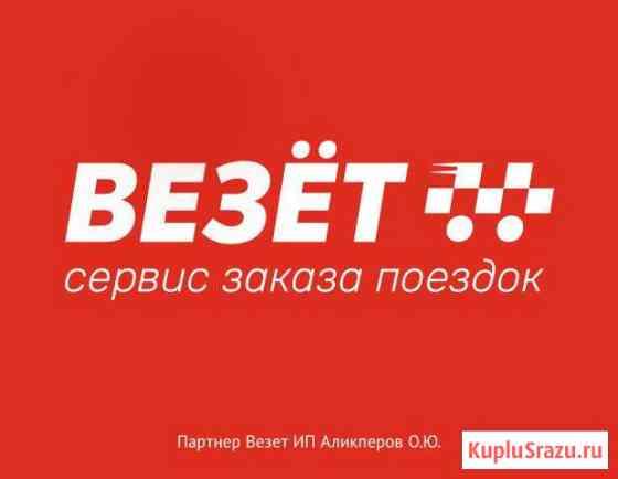 Водитель такси Жигулевск Жигулевск