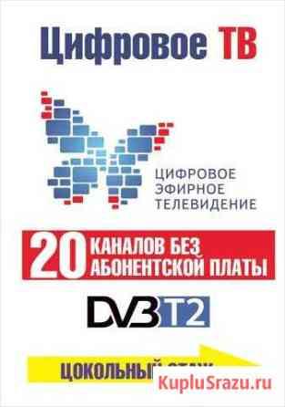 Антенны и ресиверы цифровое DVB-T2, Триколор, НТВ+ Клин