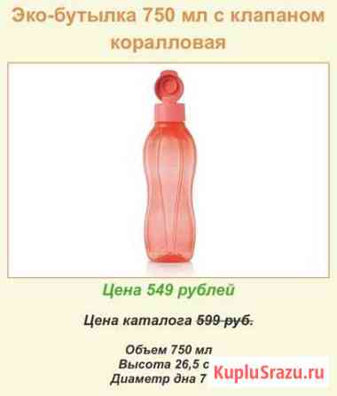 Посуда Таперваре в наличии Ханты-Мансийск