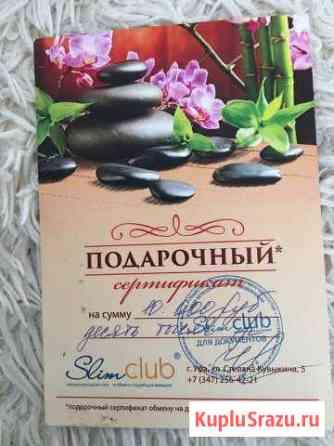 Продаю сертификат на 10т в спа Уфа
