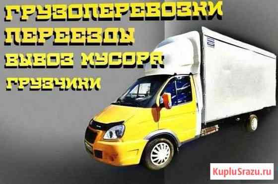 Грузоперевозки,Переезды,Грузчики Красноярск