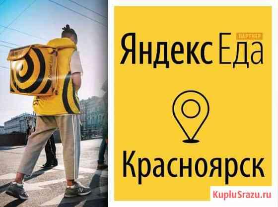 Курьер Подработка Красноярск