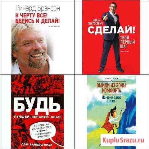 Книги по саморазвитию Лобня