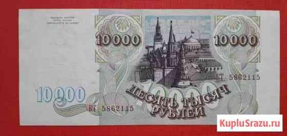10000 р. 1993г Саратов