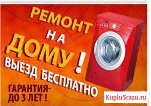 Ремонт стиральных машин мордовия.выезд 0 рублей Саранск