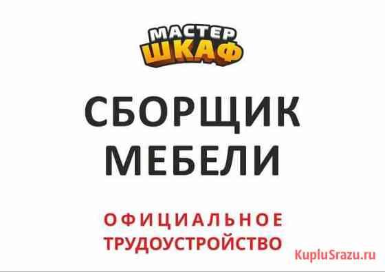 Сборщик мебели Ноябрьск