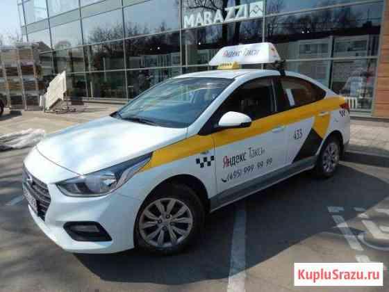 Аренда авто Работа Водителем Такси Домодедово