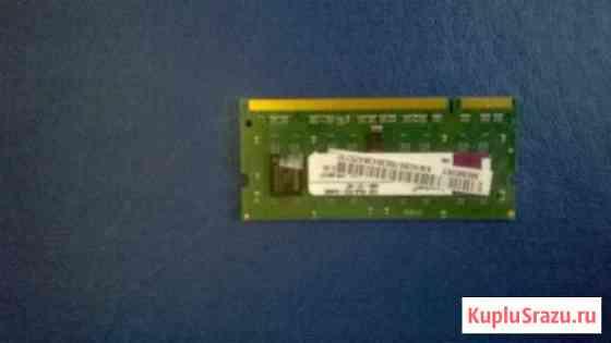 Оперативная память для ноутбука 1GB Долгопрудный