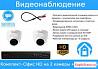 Видеонаблюдение. Комплект HD 2 камеры + микрофон