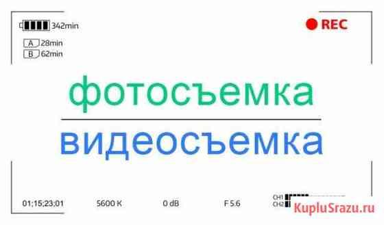 Видеосъемка и фотосъемка в Москве Москва