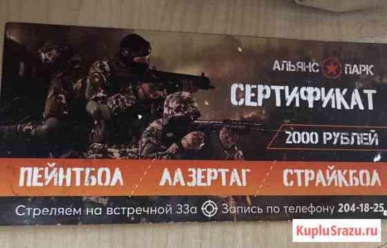 Сертификат Альянс парк на 2000 рублей Пермь