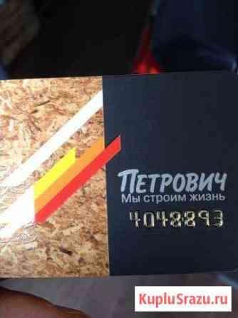 Золотая карта петрович Санкт-Петербург