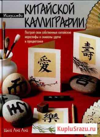 Искусство Китайской каллиграфии Нижневартовск