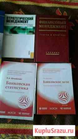 Учебники и Пособия по менежменту и банковскому дел Одинцово