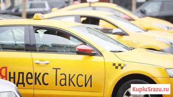 Водитель Яндекс.Такси комиссия 0 Омск