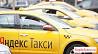 Водитель Яндекс.Такси комиссия 0