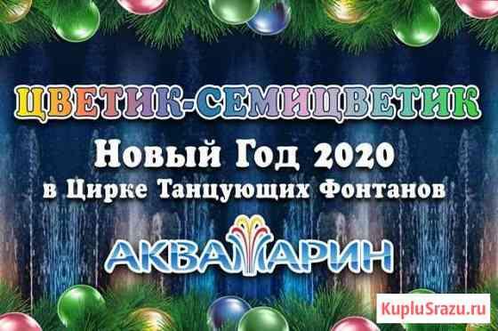 Цирк Танцующих Фонтанов Аквамарин Москва