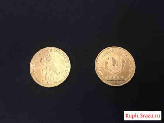 Десятирублёвые монеты Универсиада 2019 10 рублей Улан-Удэ