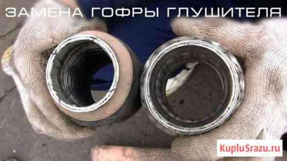 Замена гофр глушителей на автомобилях Череповец