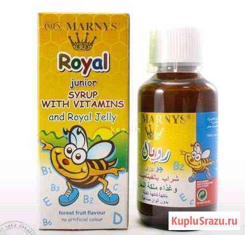 Витаминный сироп royaljunior Махачкала