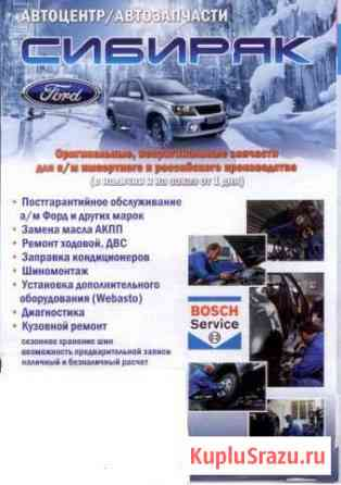 Автослесарь-Автомеханик Нижневартовск