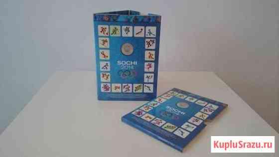 Альбом для 4-х монет + банкноты Сочи Братск