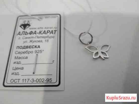 Подвеска Бабочка, серебро 925 проба Заречный