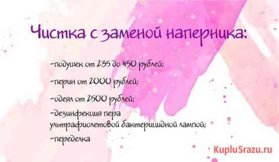 Чистка подушек, перин И пуховых одеял Челябинск