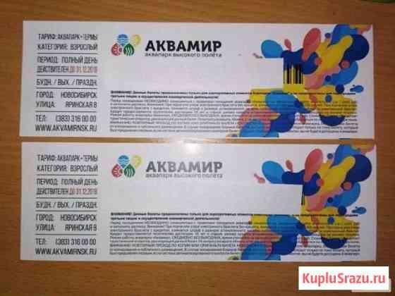 Продам 5 билетов в аквапарк Аквамир. Действительны Новосибирск