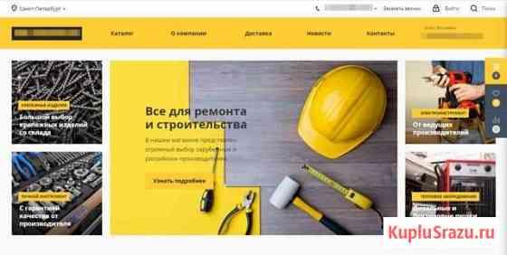 Интернет-магазин для строительства и ремонта Санкт-Петербург