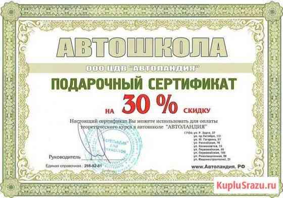 Сертификат в автошколу Автоландия Уфа