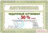 Сертификат в автошколу Автоландия