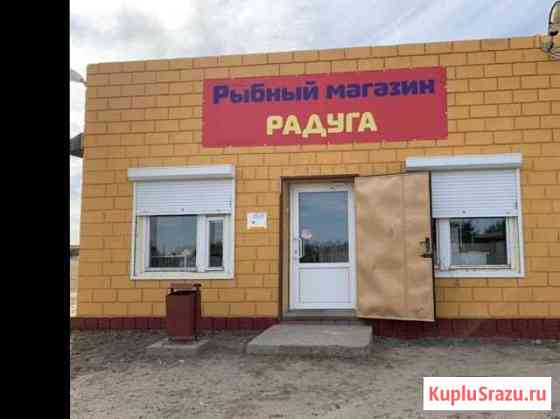 Продам рыбное производство Волгоград