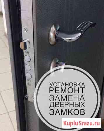 Установка, ремонт, замена вскрытие дверных замков Ростов-на-Дону