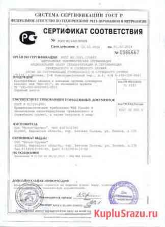 Сертификат на штык нож Махачкала