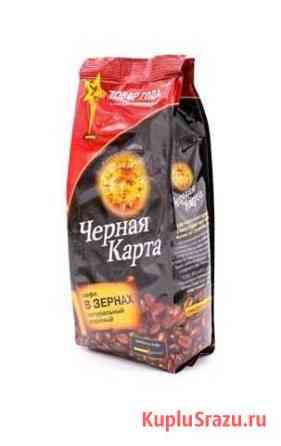 Чёрная Карта кофе в зёрнах Курск