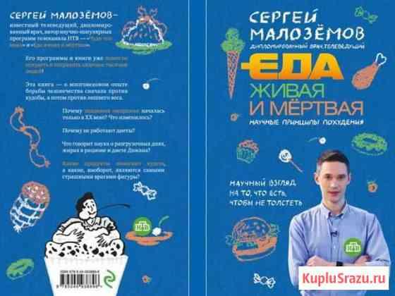 Книга о правильном питании Киевский