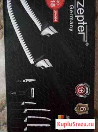 Набор ножей кухонных zepter Курган