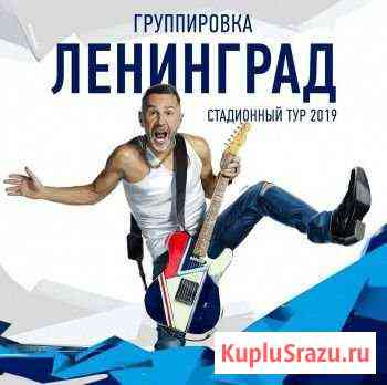 Билеты на концерт Ленинград официальные Иркутск