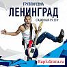 Билеты на концерт Ленинград официальные
